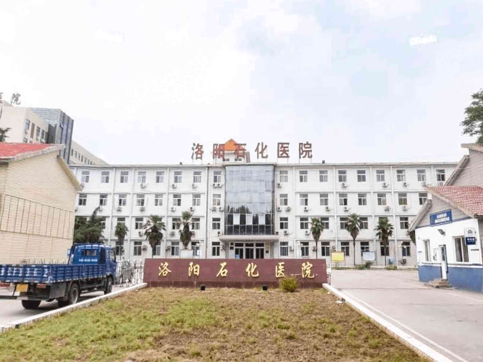 洛阳石化医院体检中心