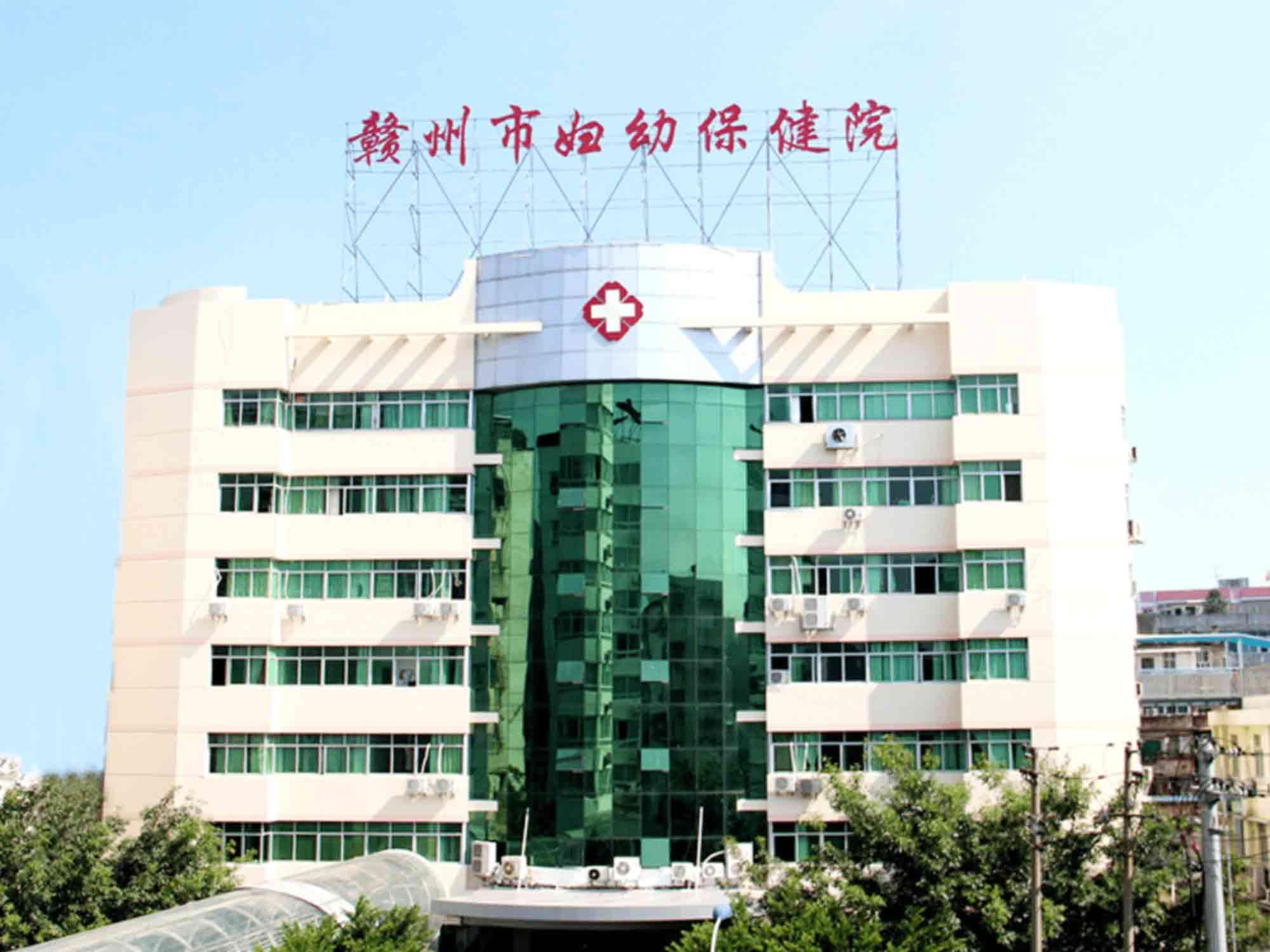 赣州市妇幼保健院体检中心