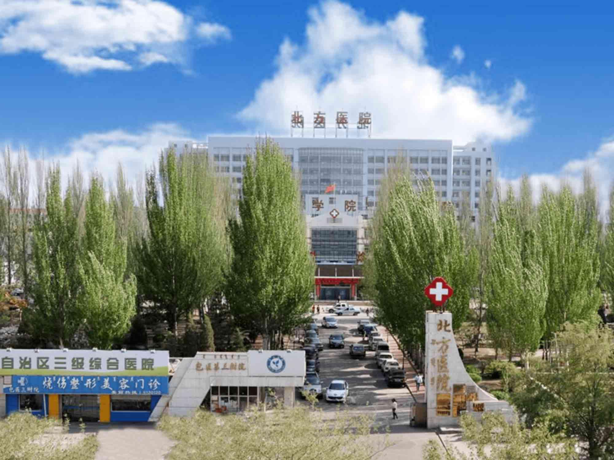 国药北方医院