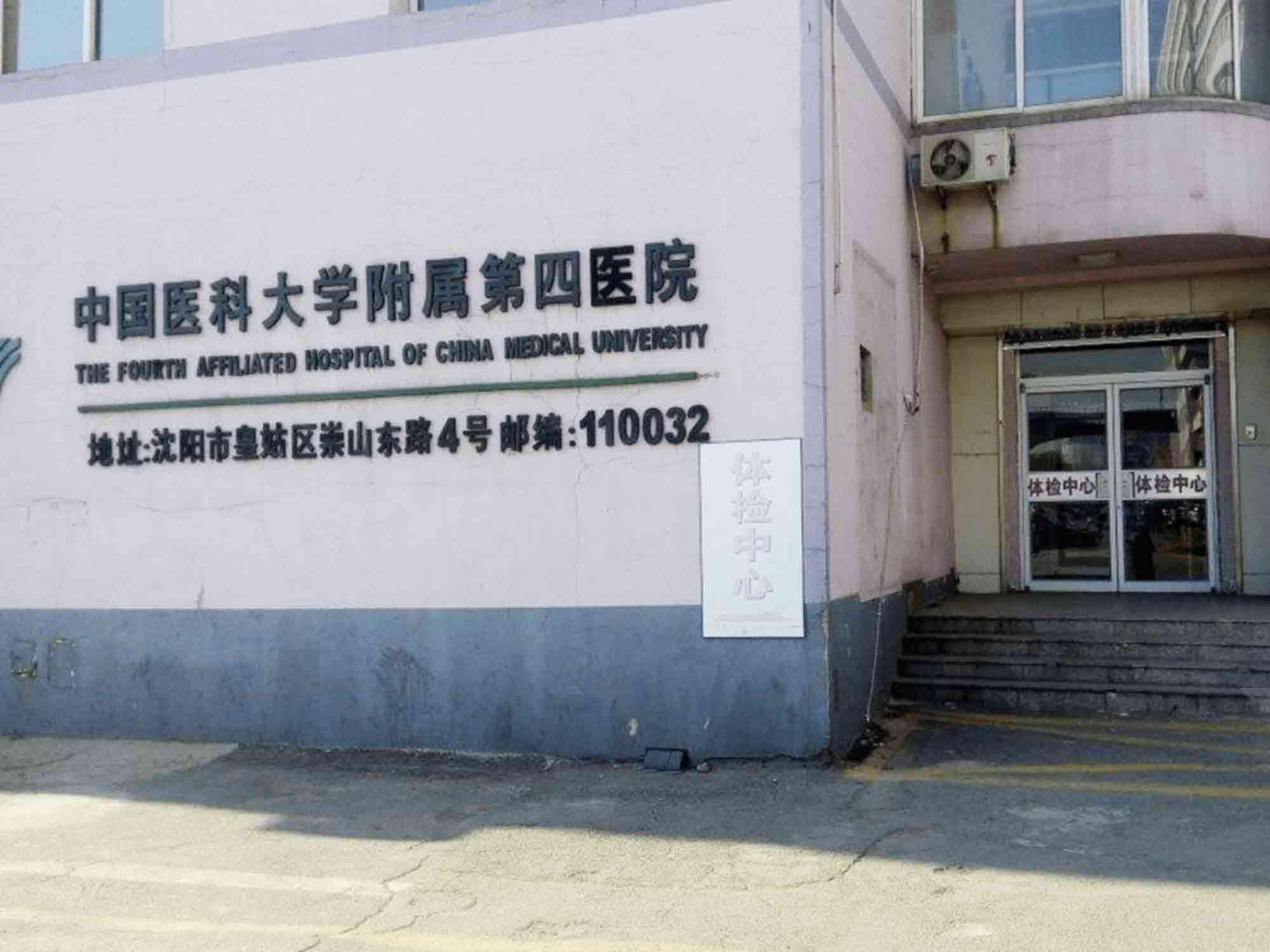 中国医科大学附属第四医院体检中心