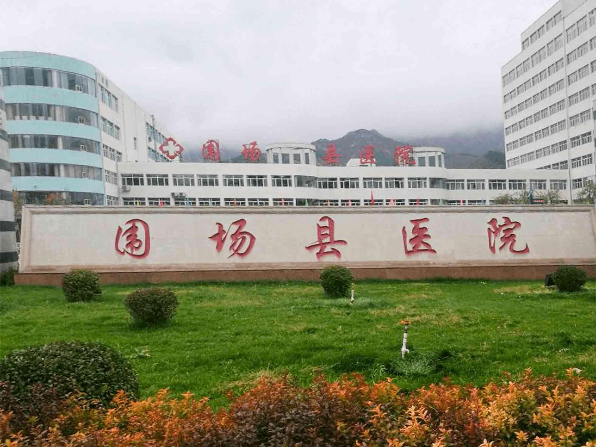 围场满族蒙古族自治县医院体检中心