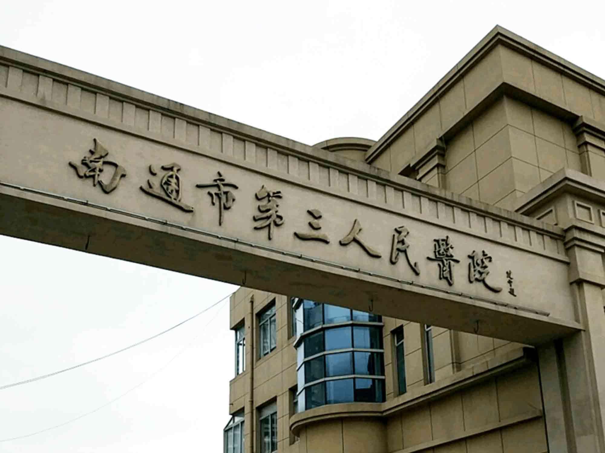 南通市第三人民医院体检中心