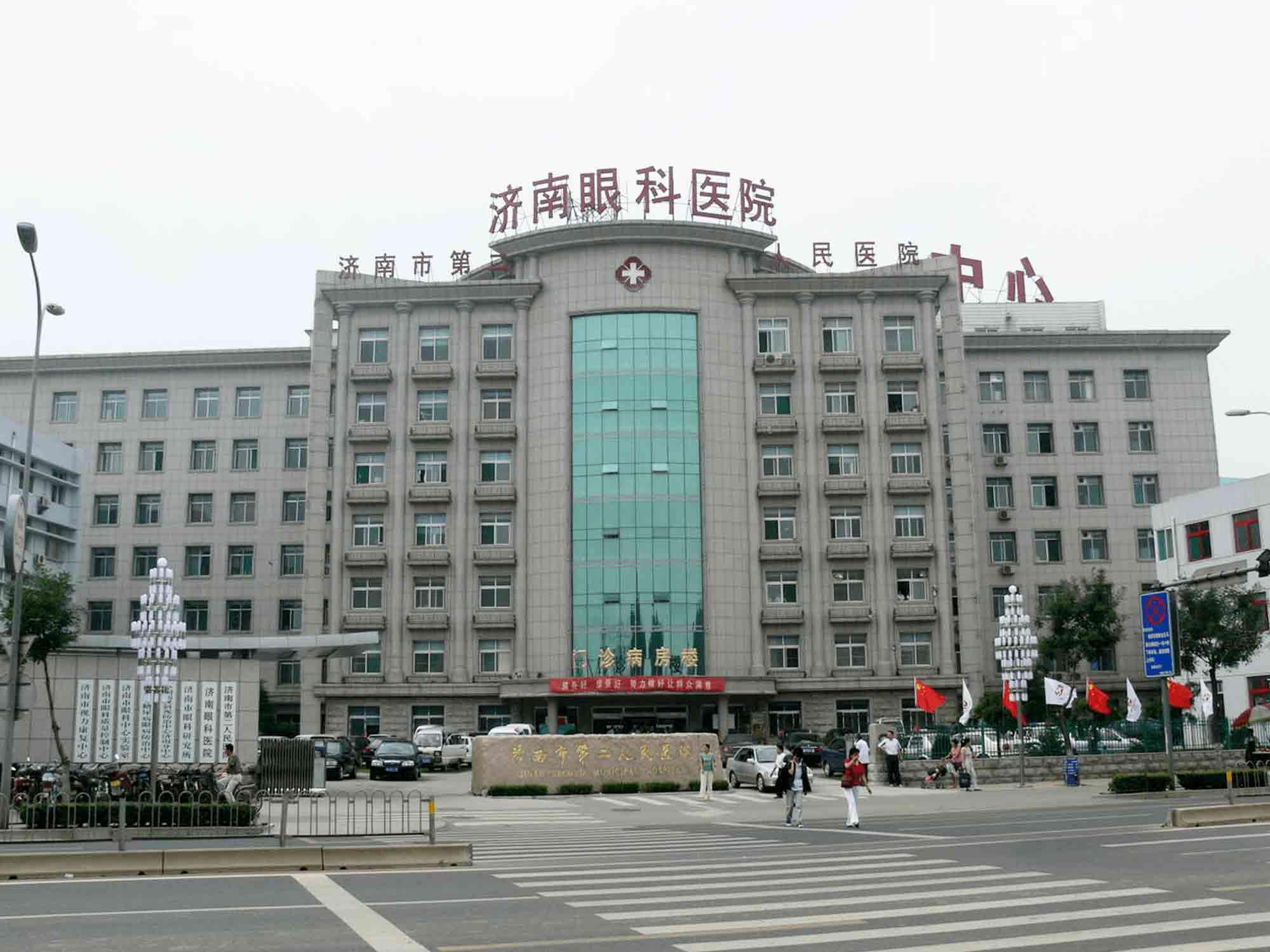 济南市第二人民医院体检中心