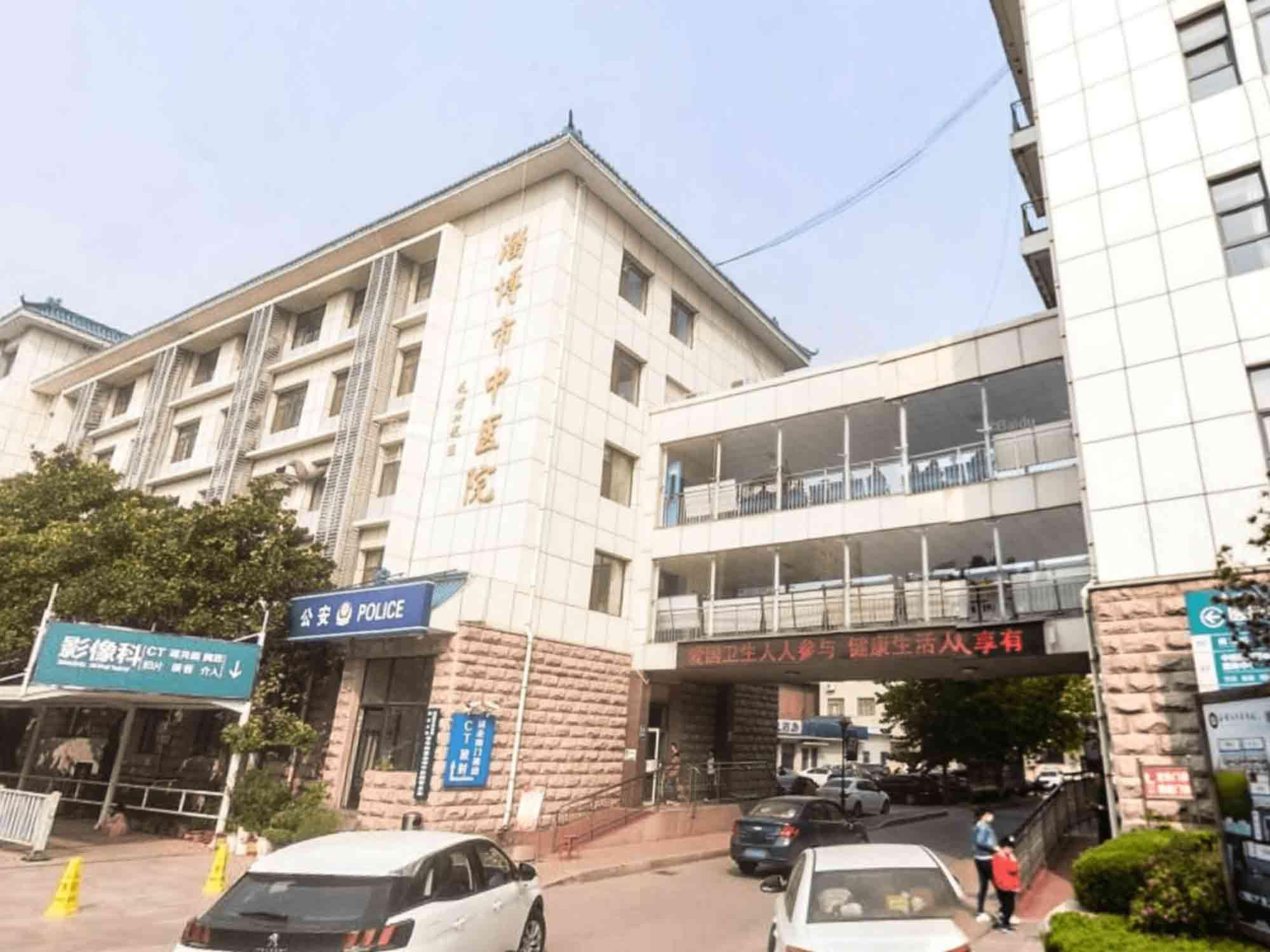 淄博市中医医院体检中心