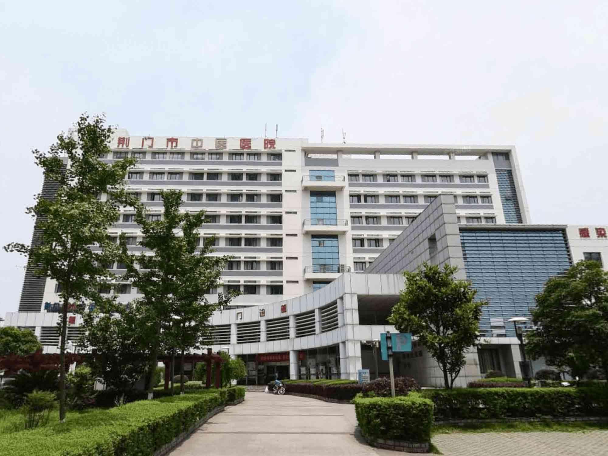 荆门市中医医院体检中心