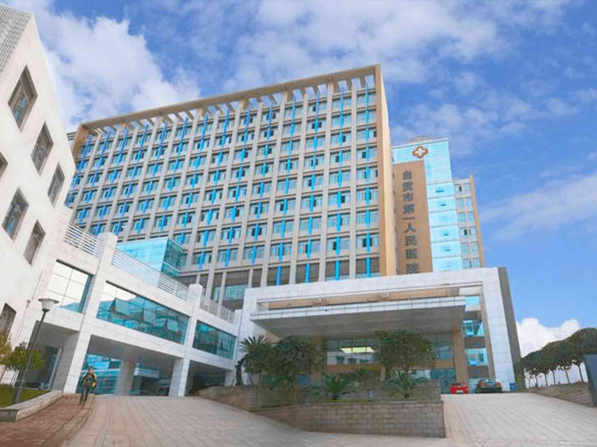 自贡市第一人民医院体检中心