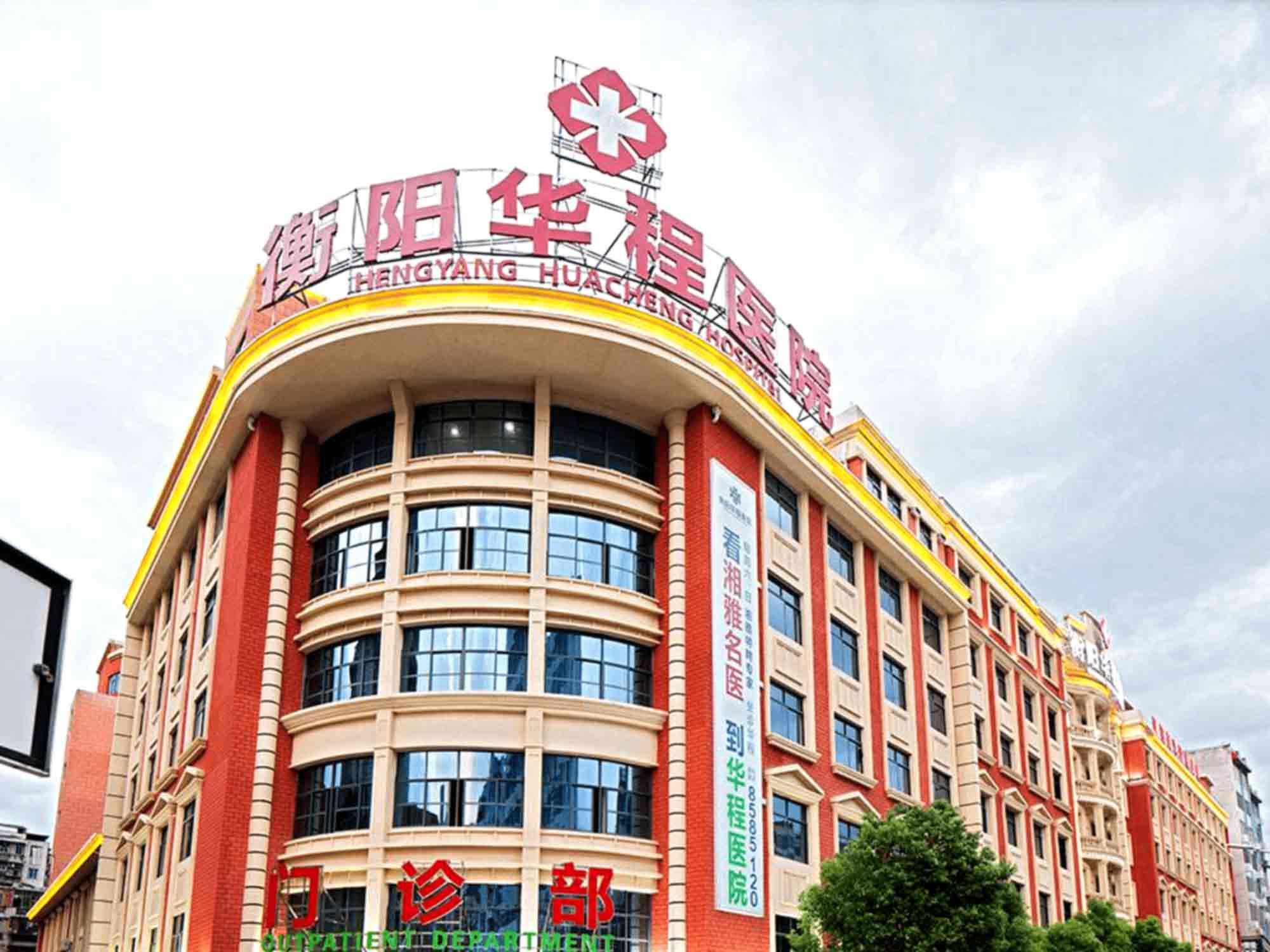 衡阳华程医院体检中心