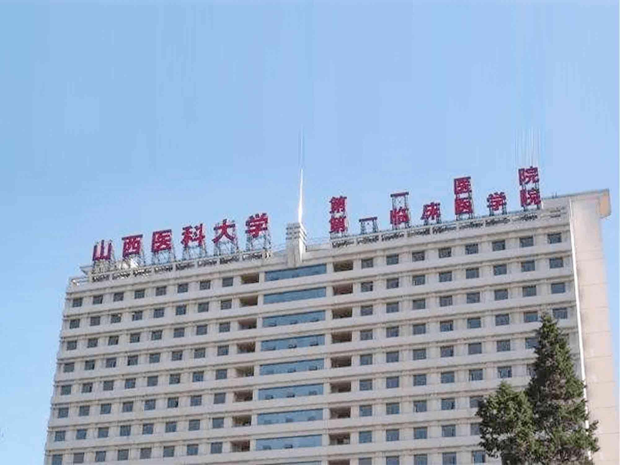 山西医科大学第一医院健康管理中心
