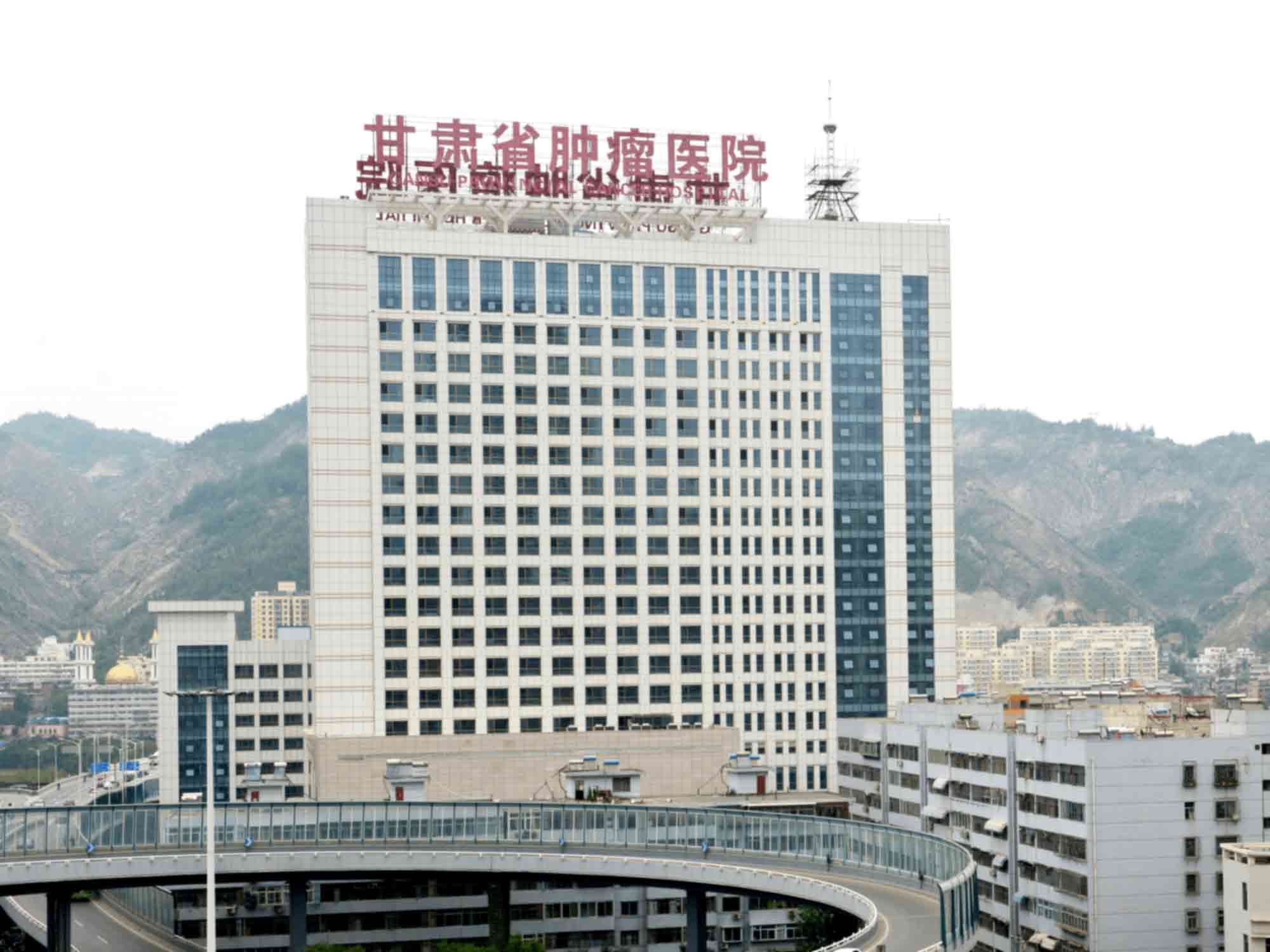甘肃省肿瘤医院
