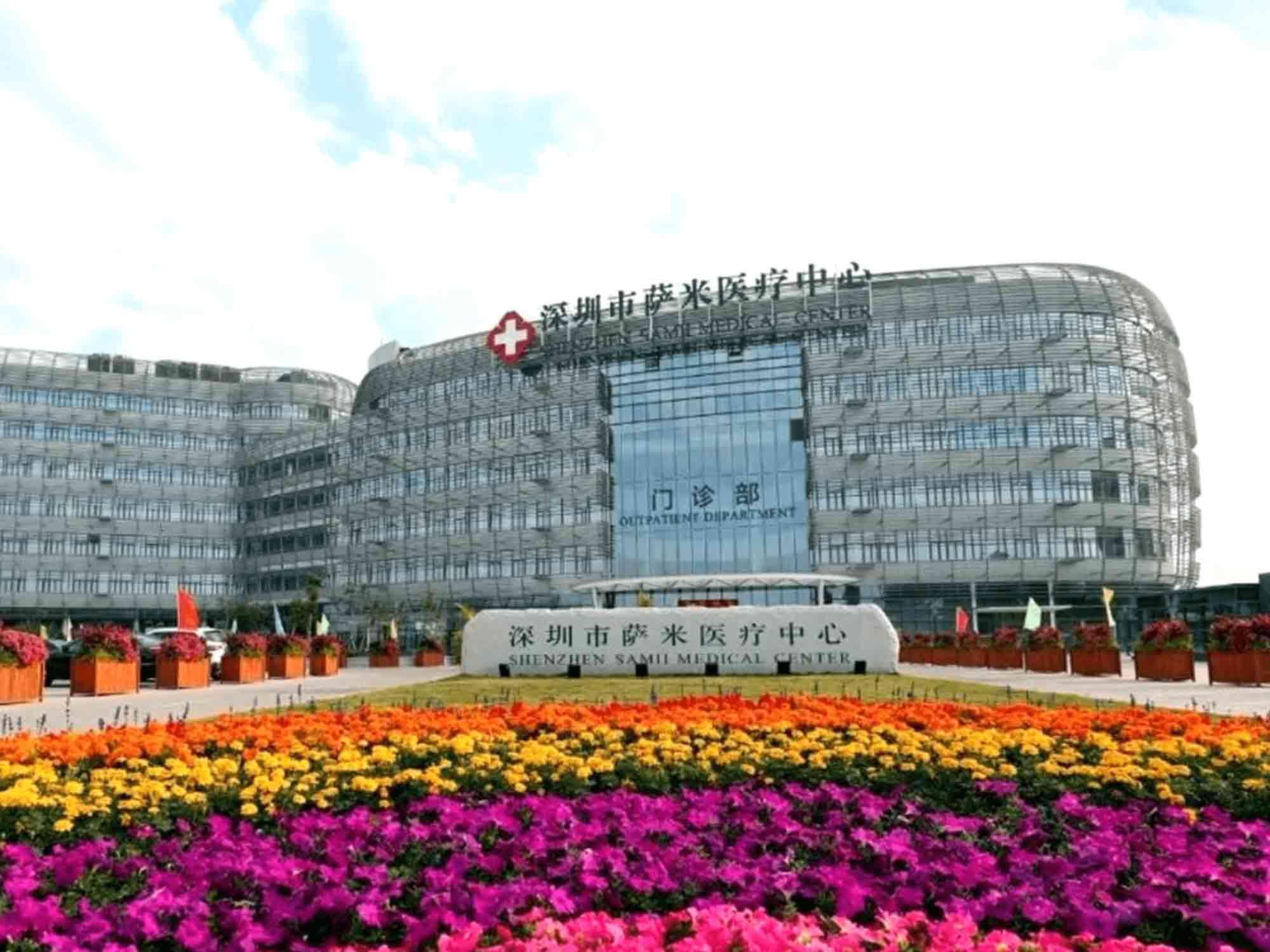 深圳市萨米医疗中心(深圳市第四人民医院)