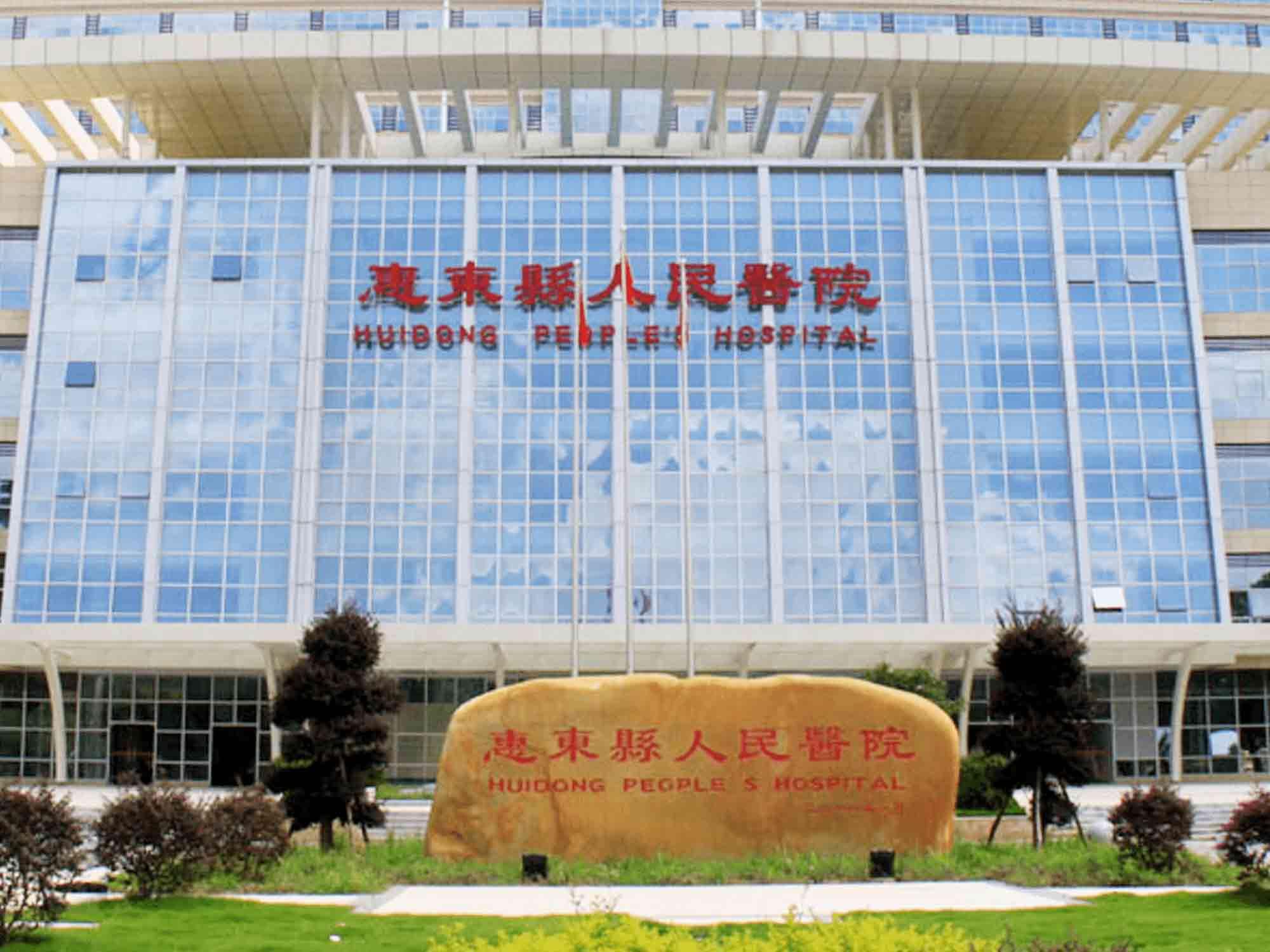 惠东县人民医院(广东医科大学附属惠东医院)