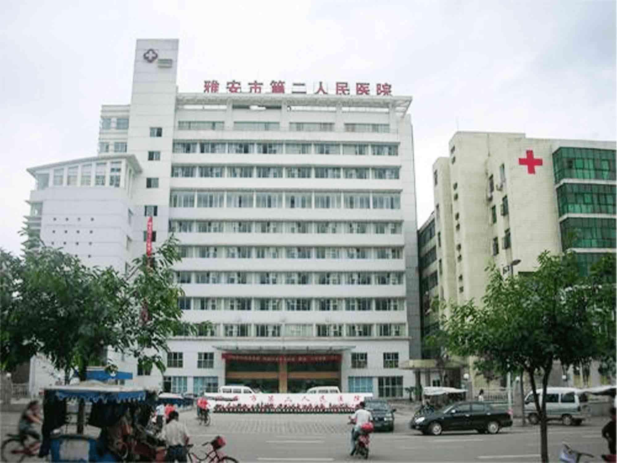 雅安市雨城区人民医院-雅安市第二人民医院体检中心