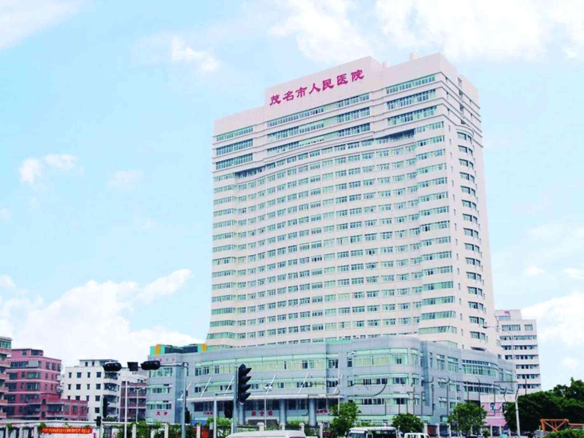茂名市人民医院体检中心