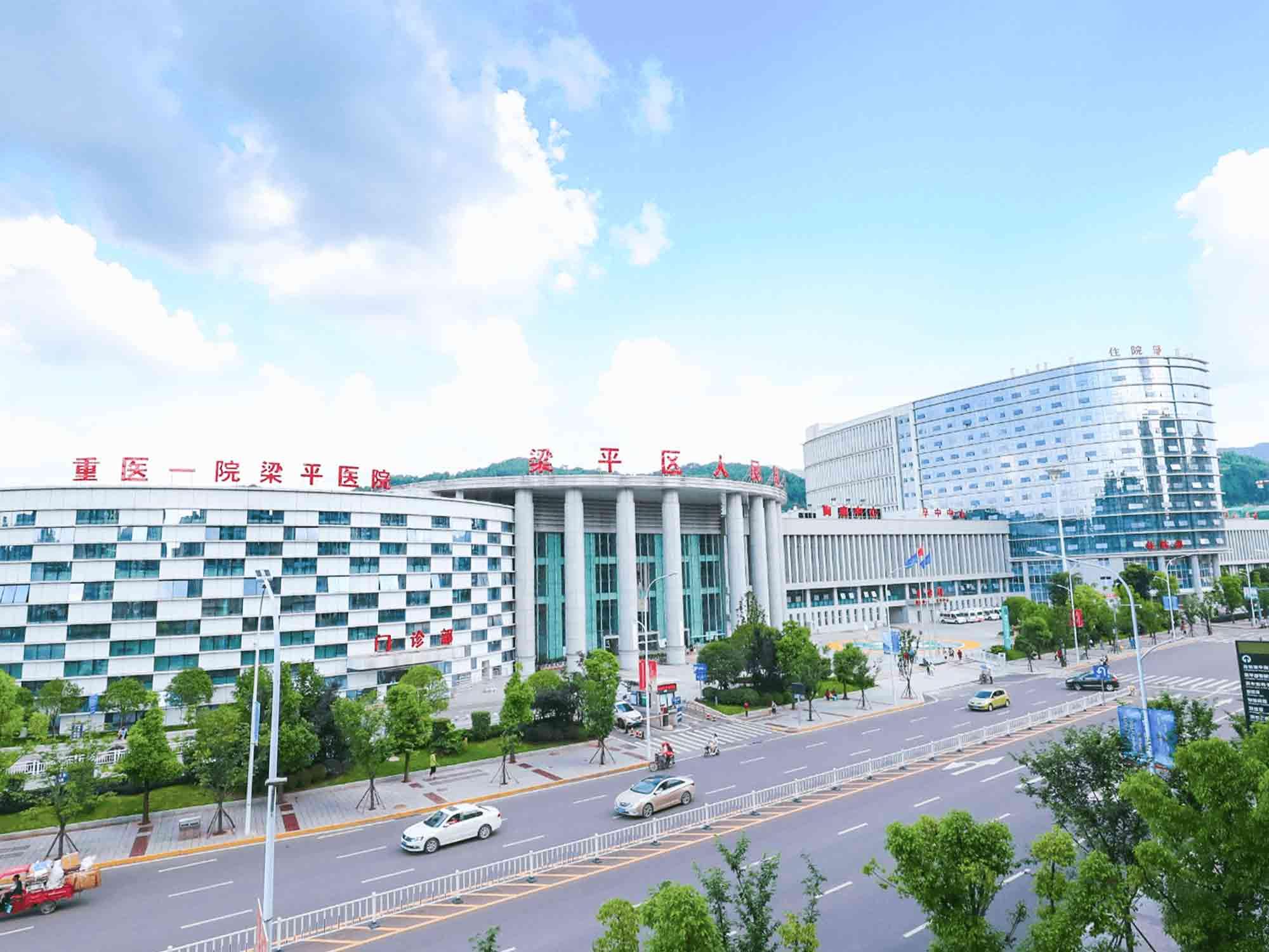 重庆市梁平区人民医院健康管理中心