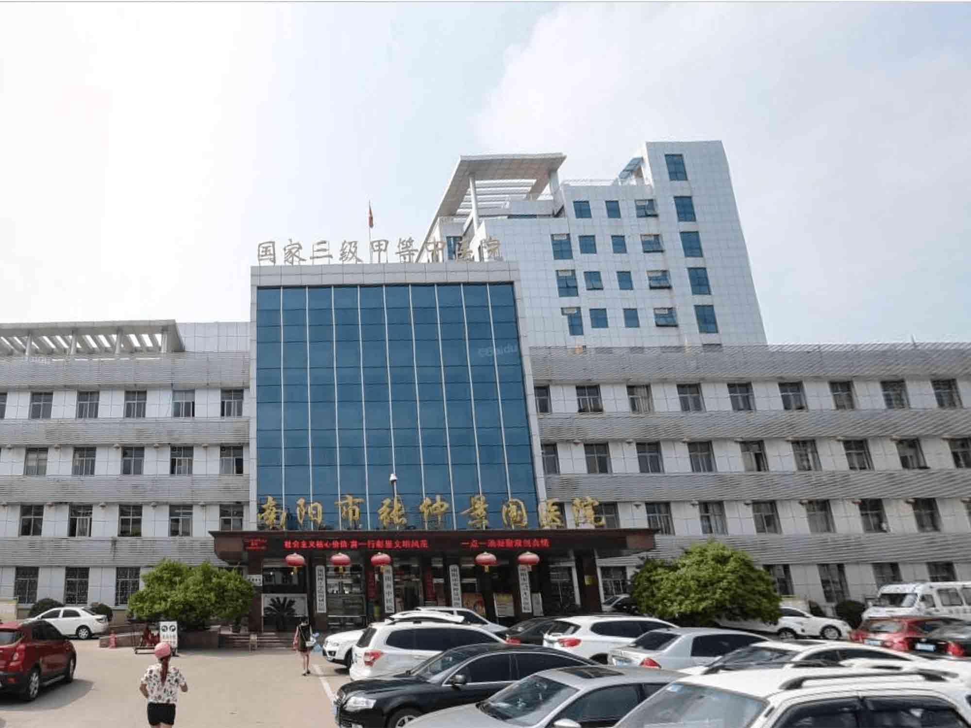 南阳市中医院治未病健康体检中心