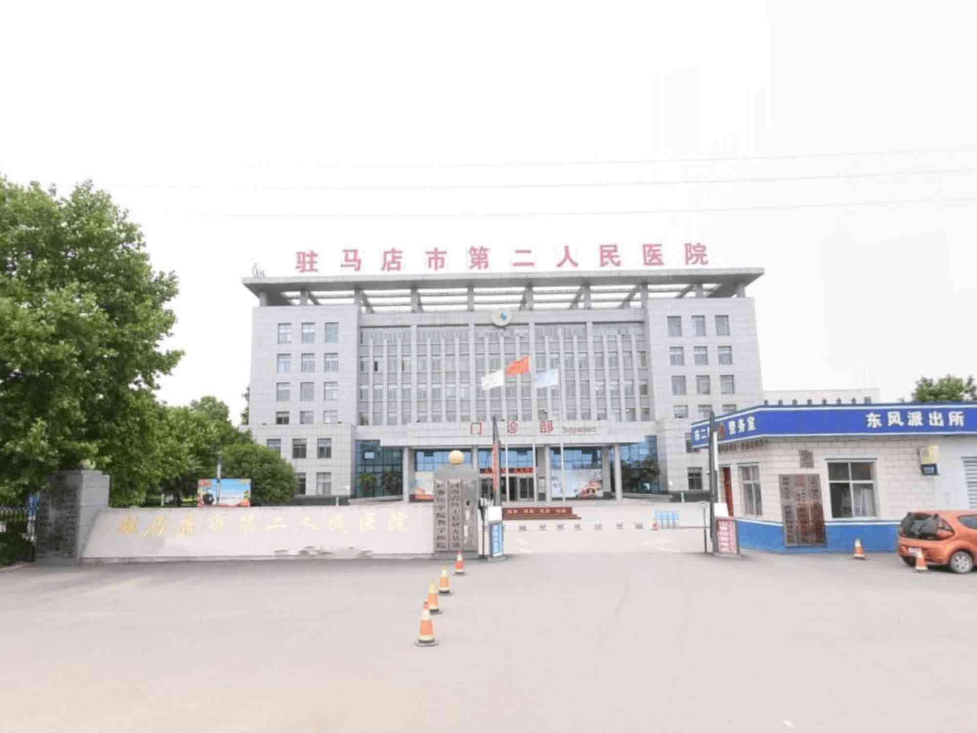 驻马店市第二人民医院