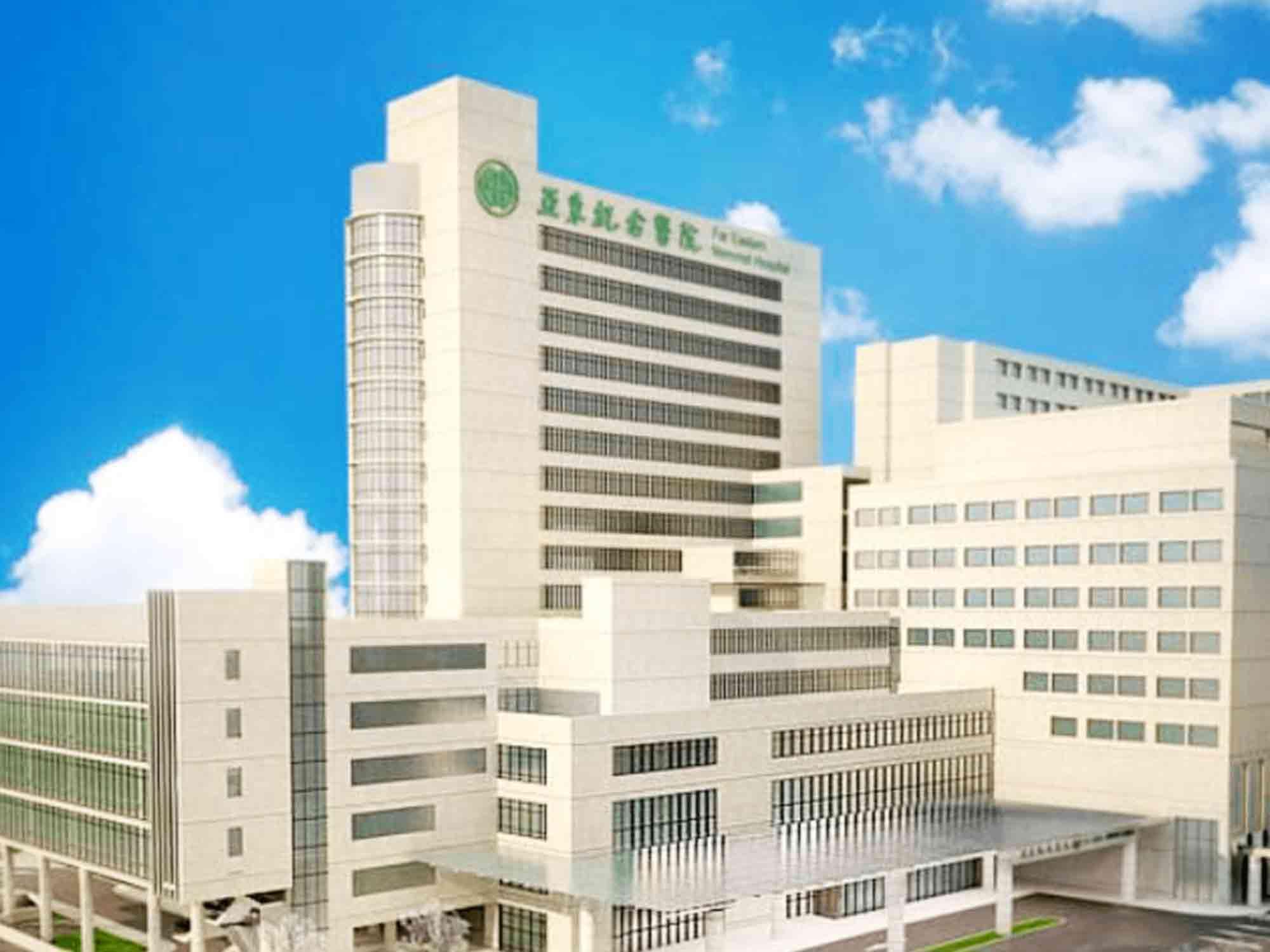 台湾亚东纪念医院体检中心
