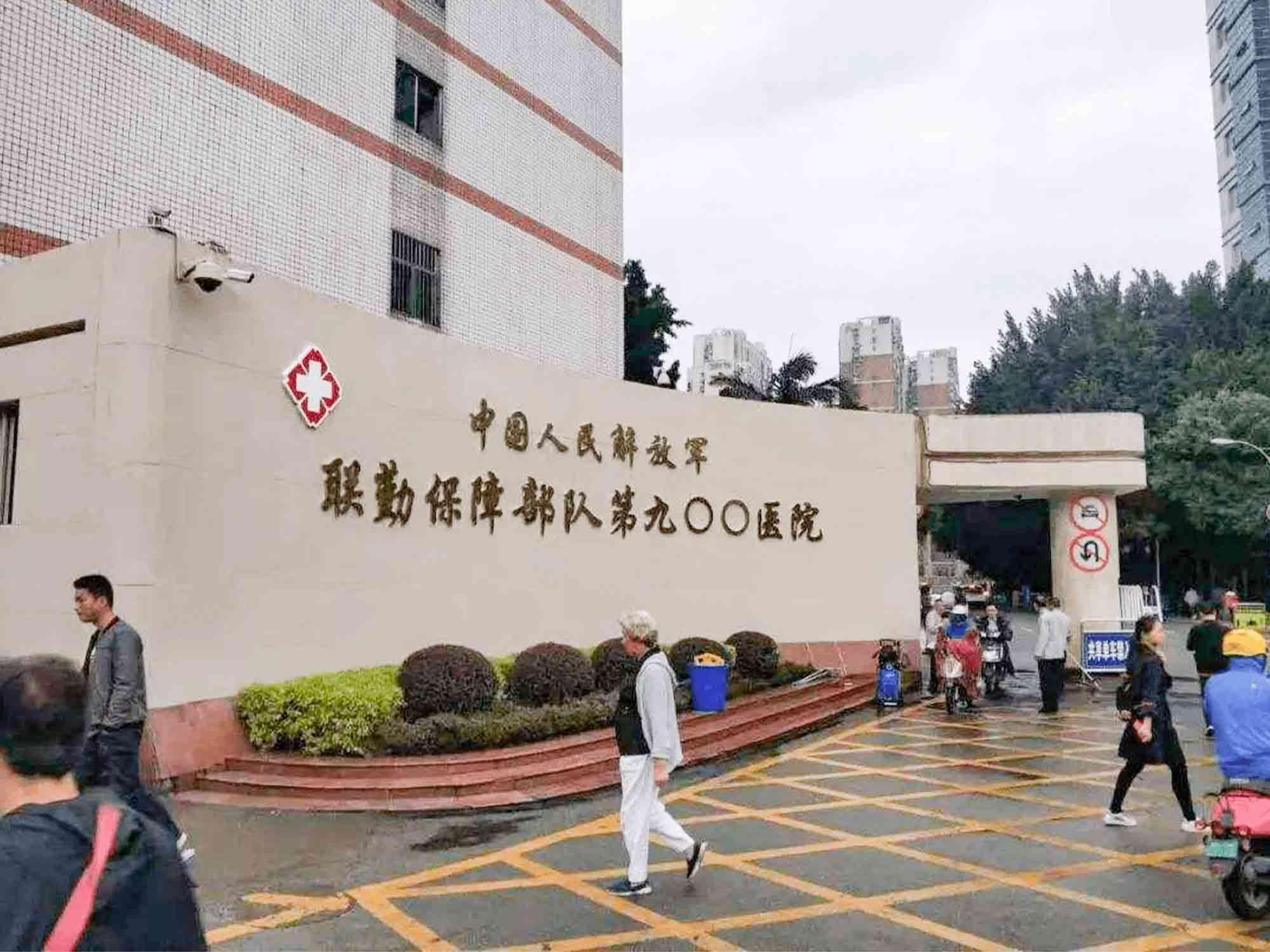 联勤保障部队第九〇〇医院二部健康体检管理中心