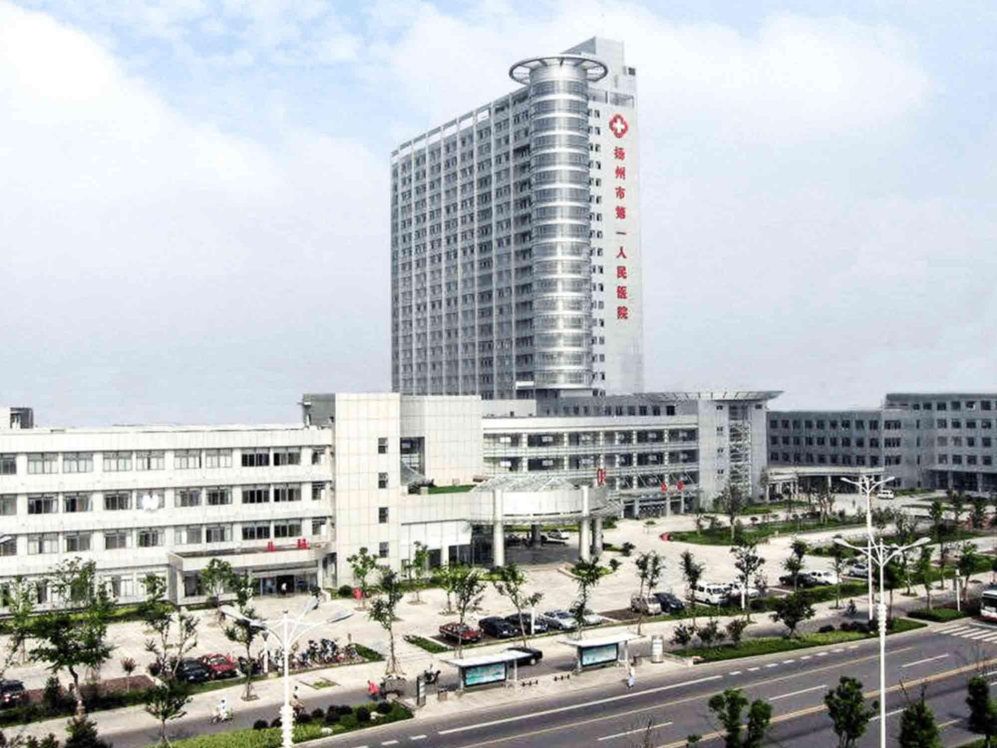 扬州大学附属医院体检中心(扬州市第一人民医院)
