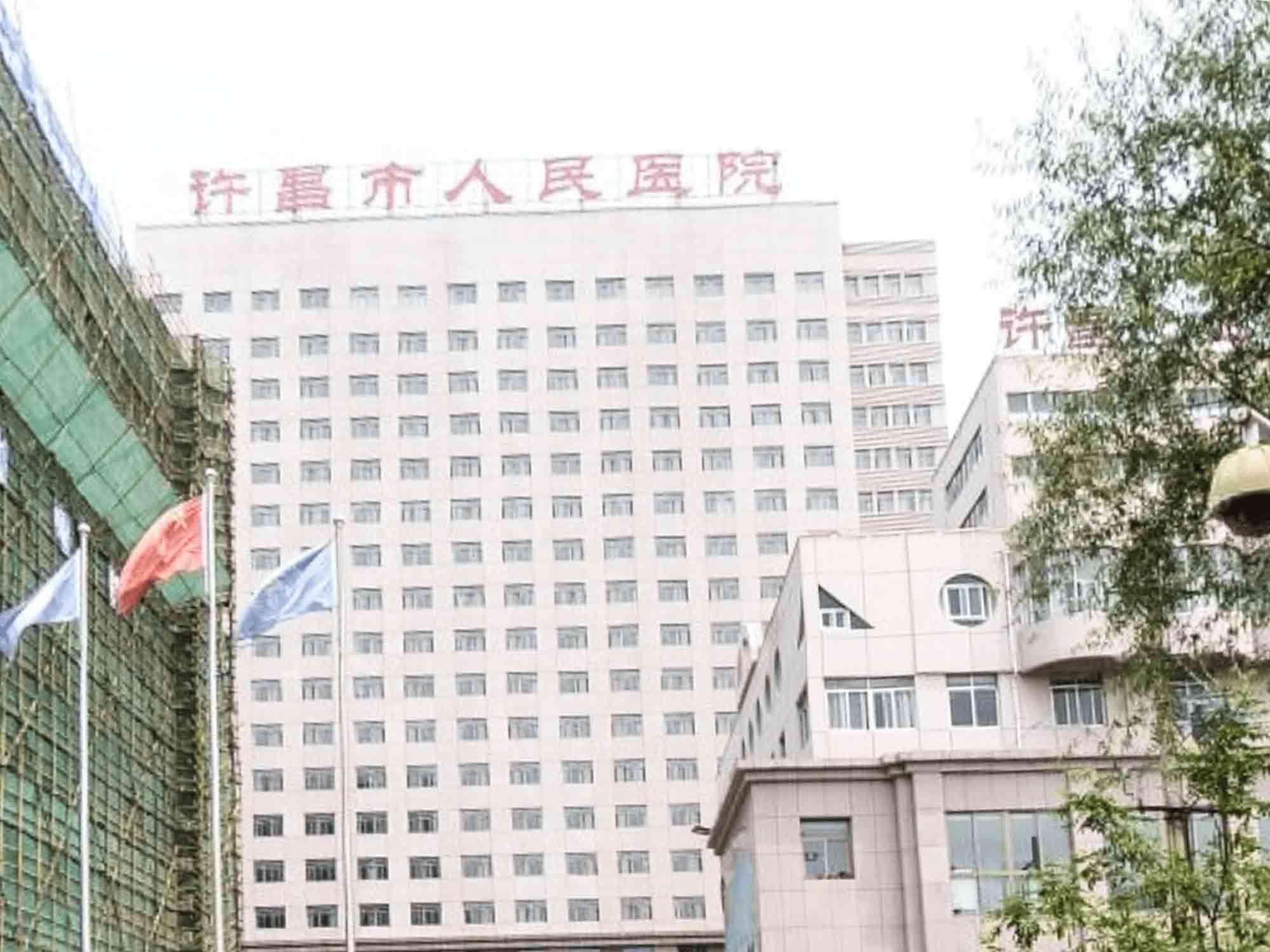 许昌市人民医院健康管理科