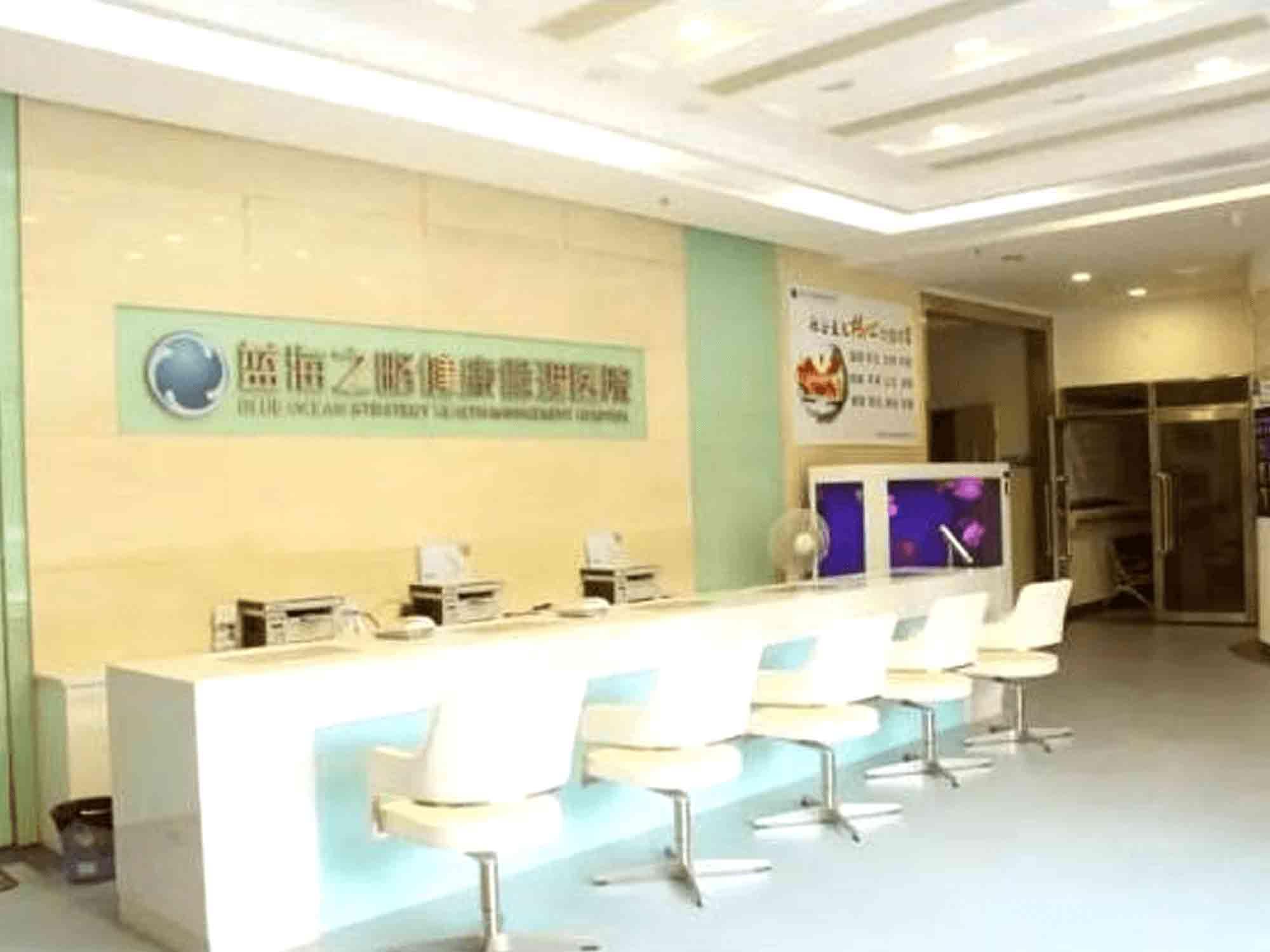 珠海奥乐医院