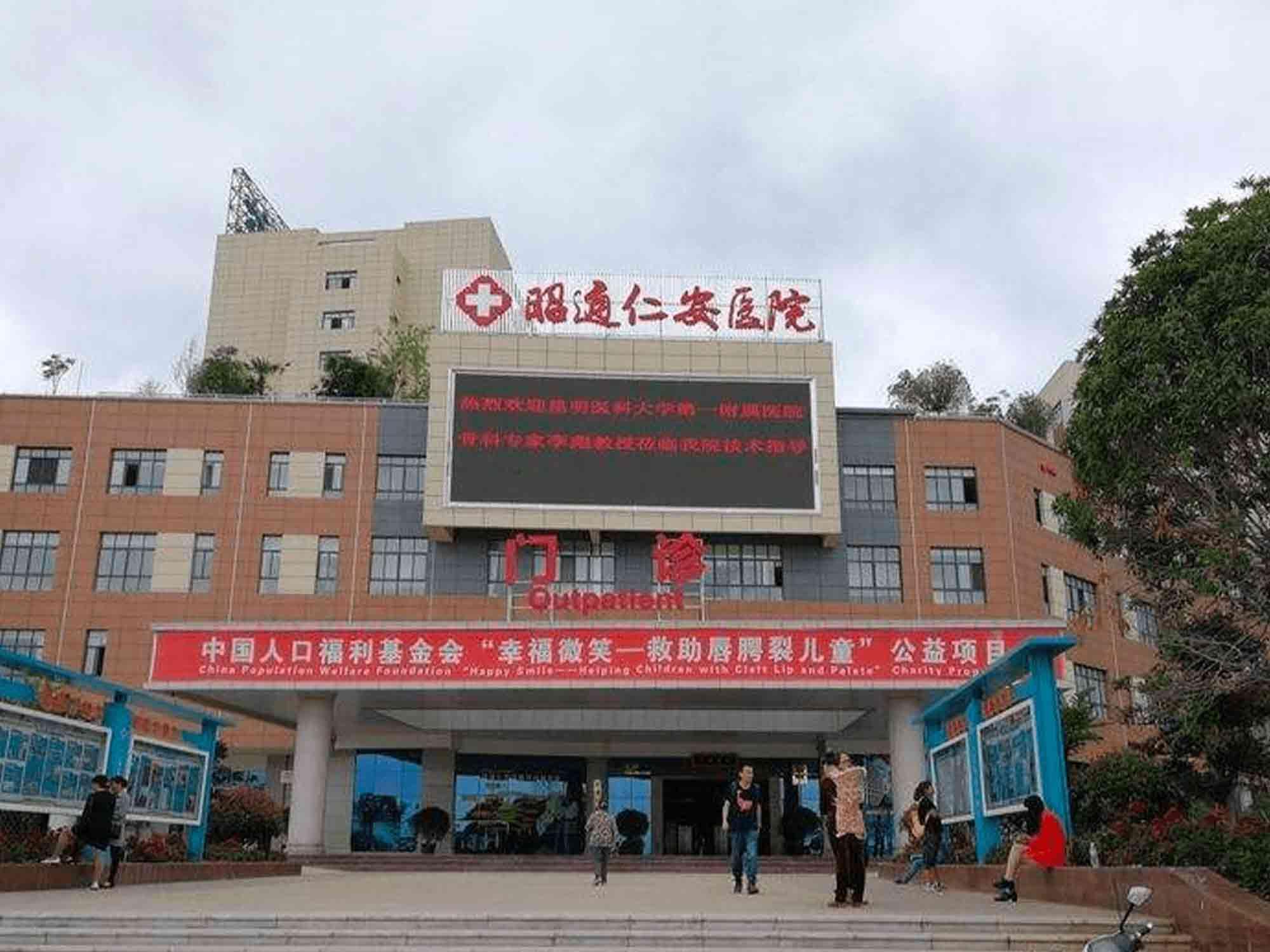 昭通仁安医院