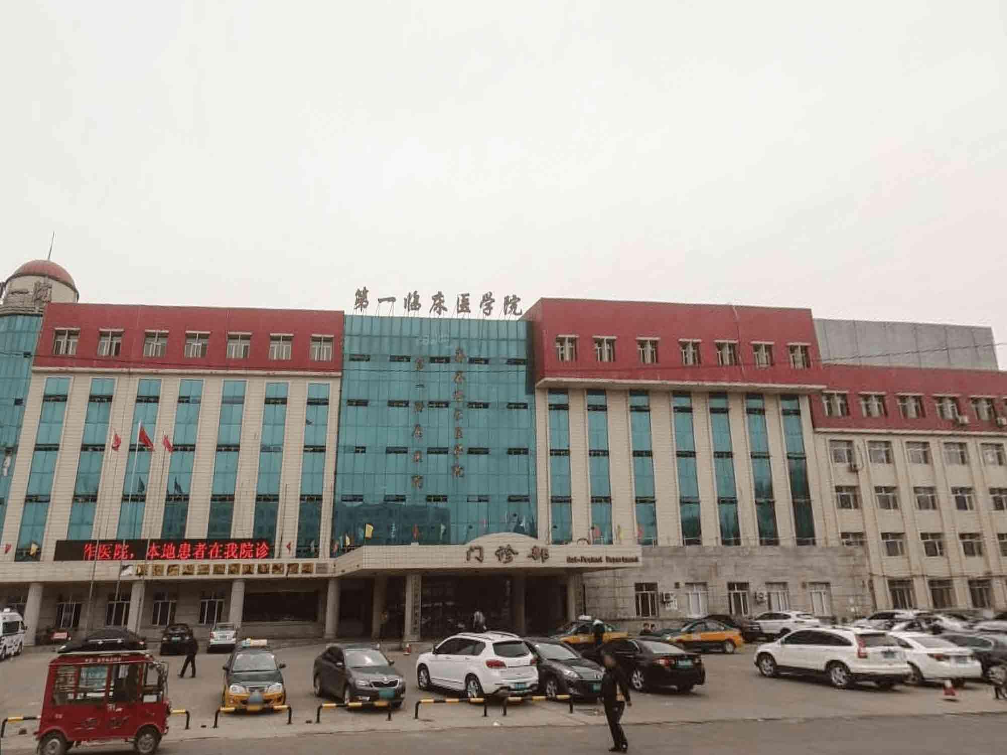 齐齐哈尔医学院附属第一医院