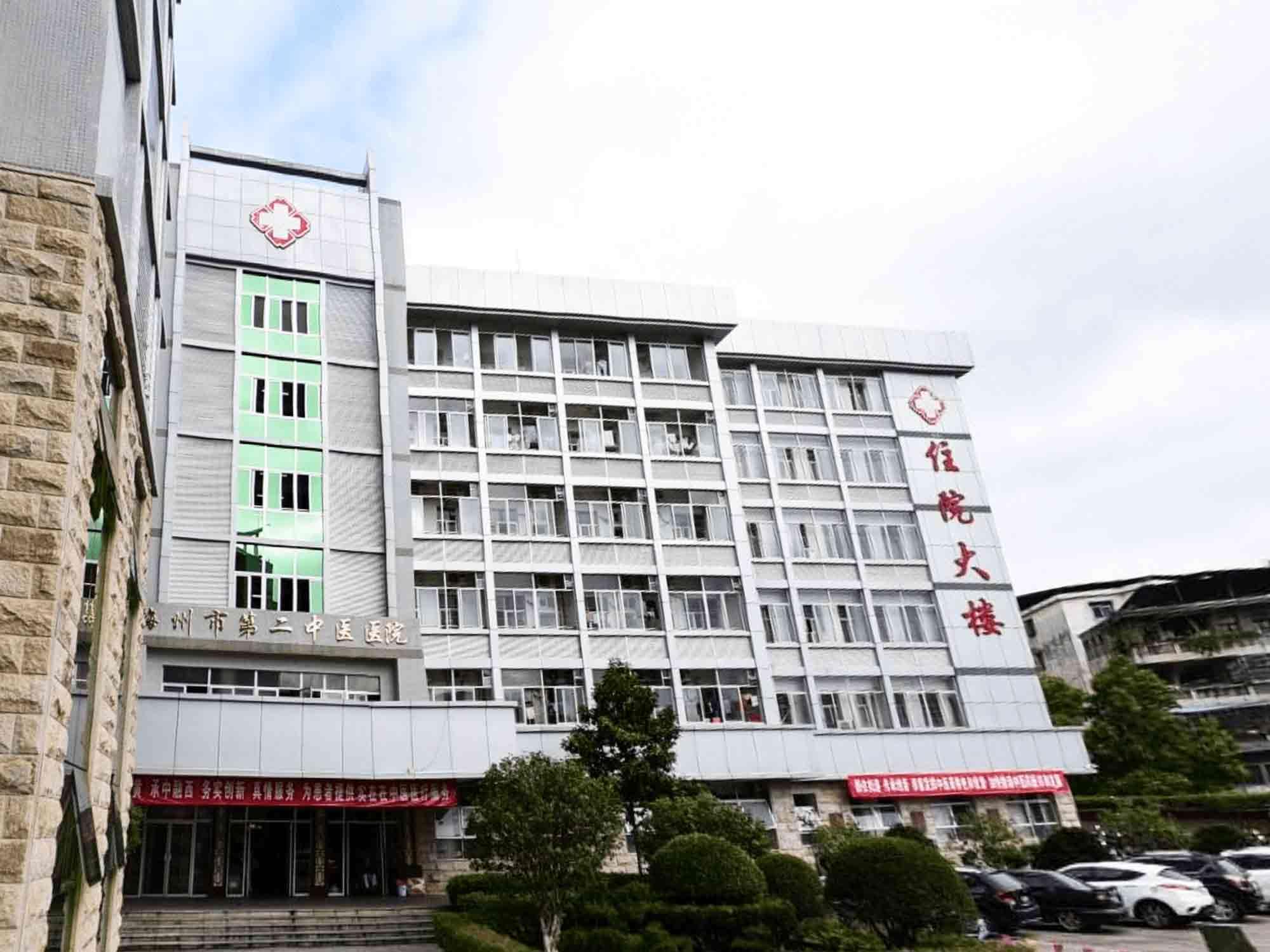 梅州市第二中医医院