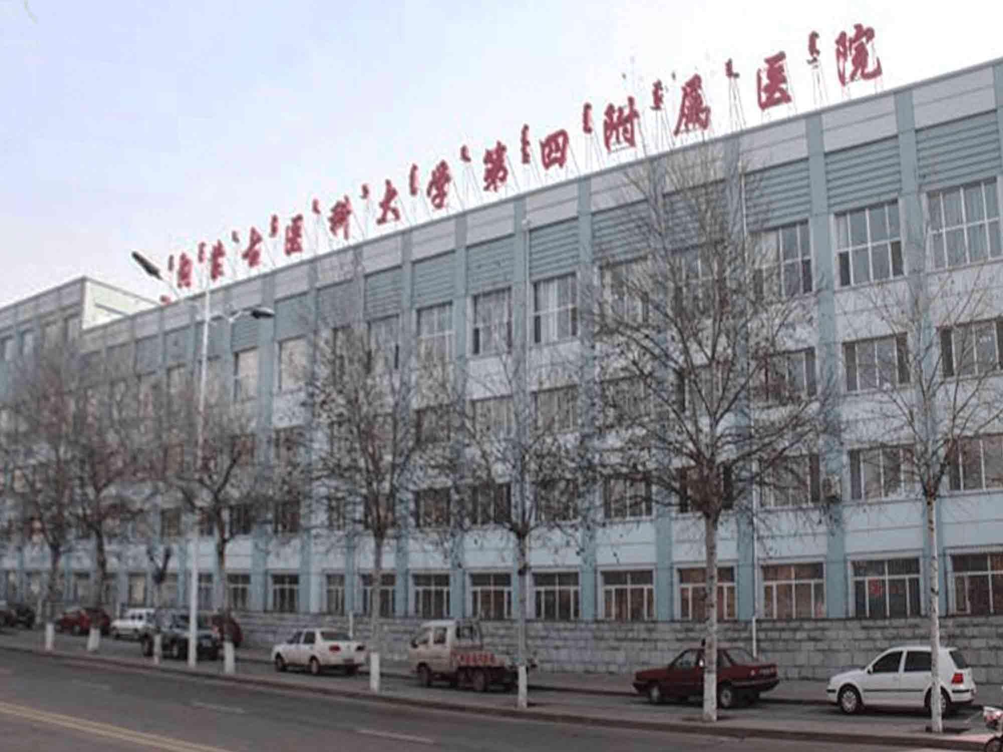 内蒙古第一机械集团有限公司医院