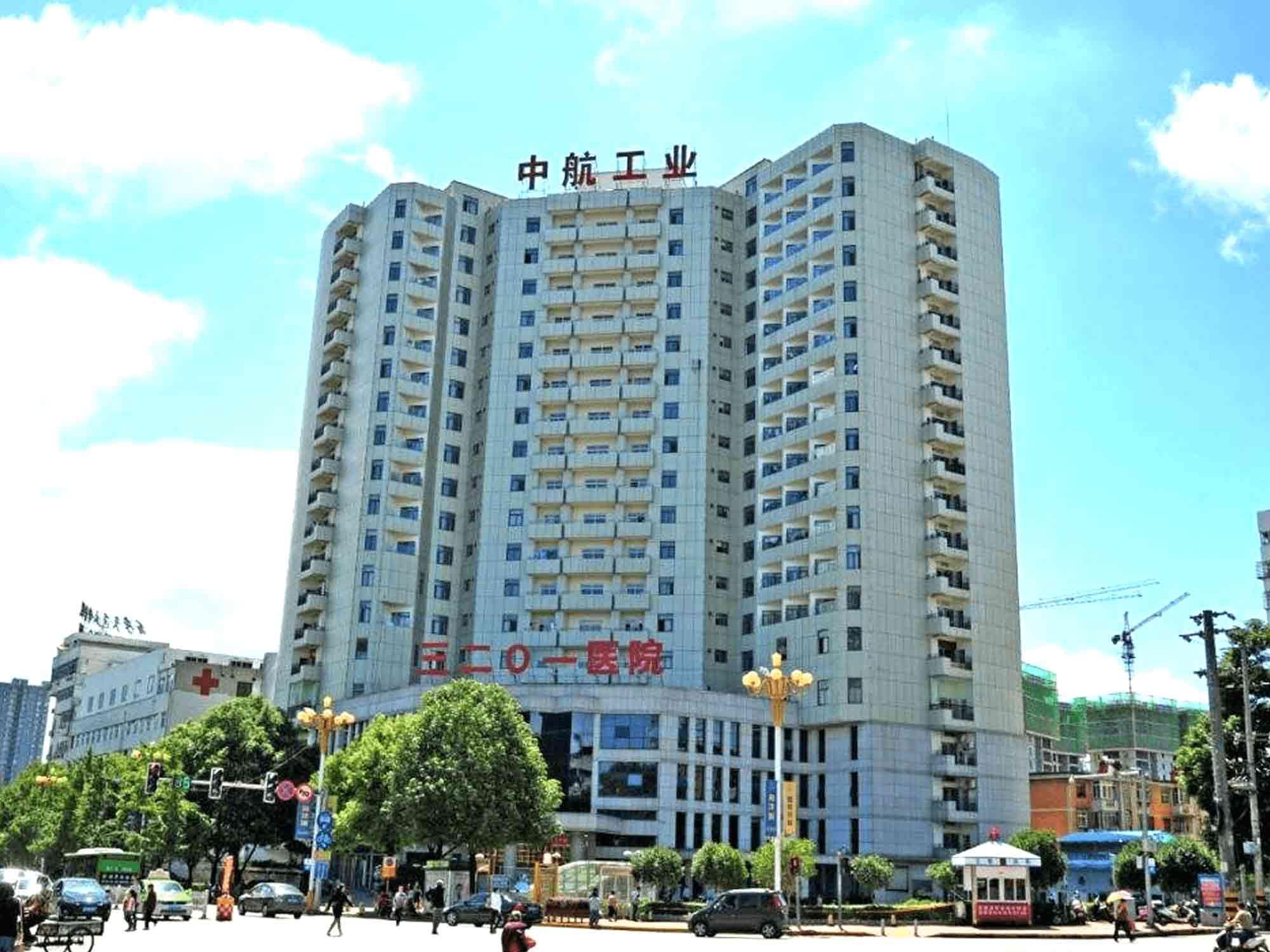 汉中三二0一医院体检中心