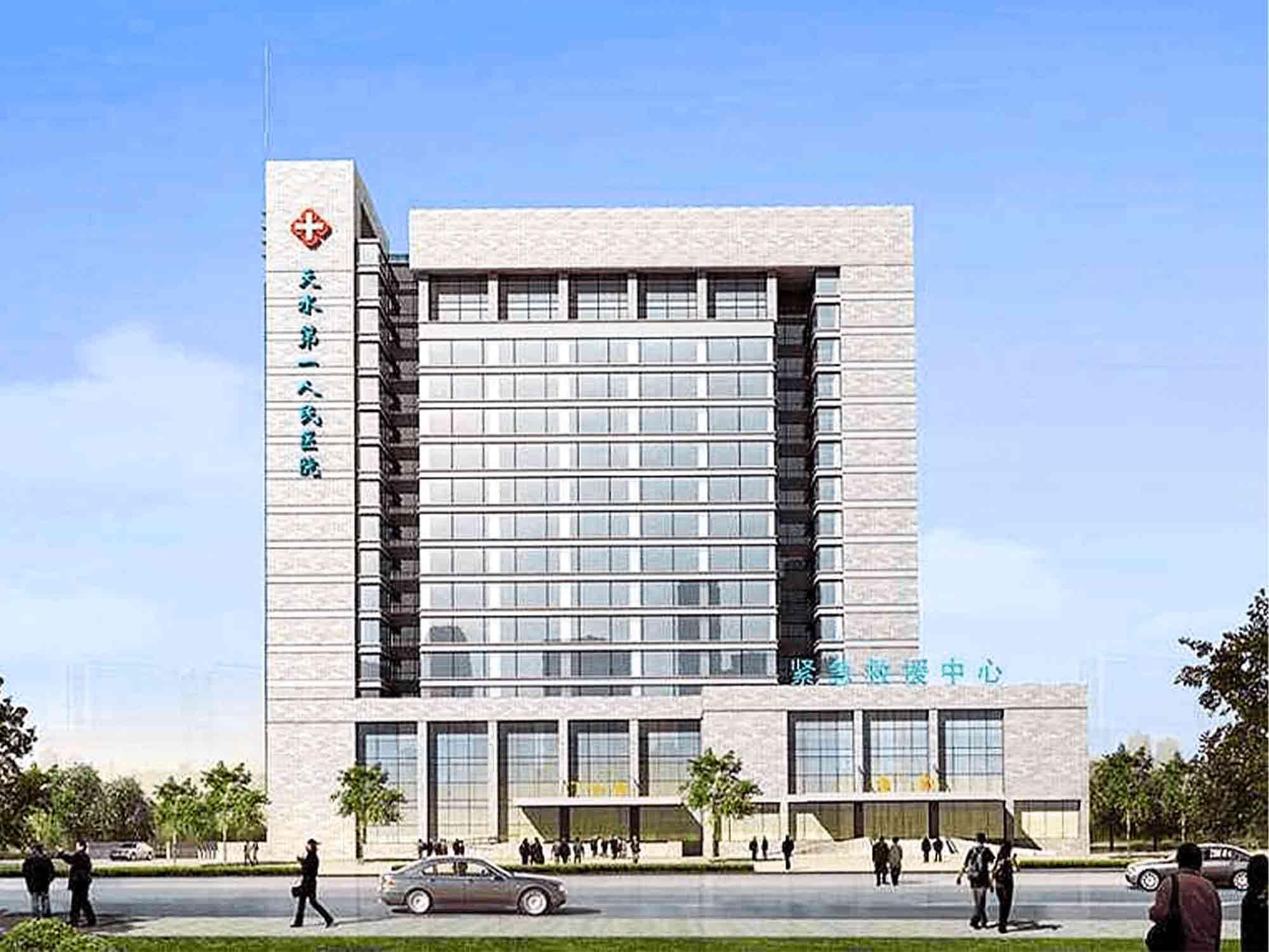天水市第一人民医院健康体检中心