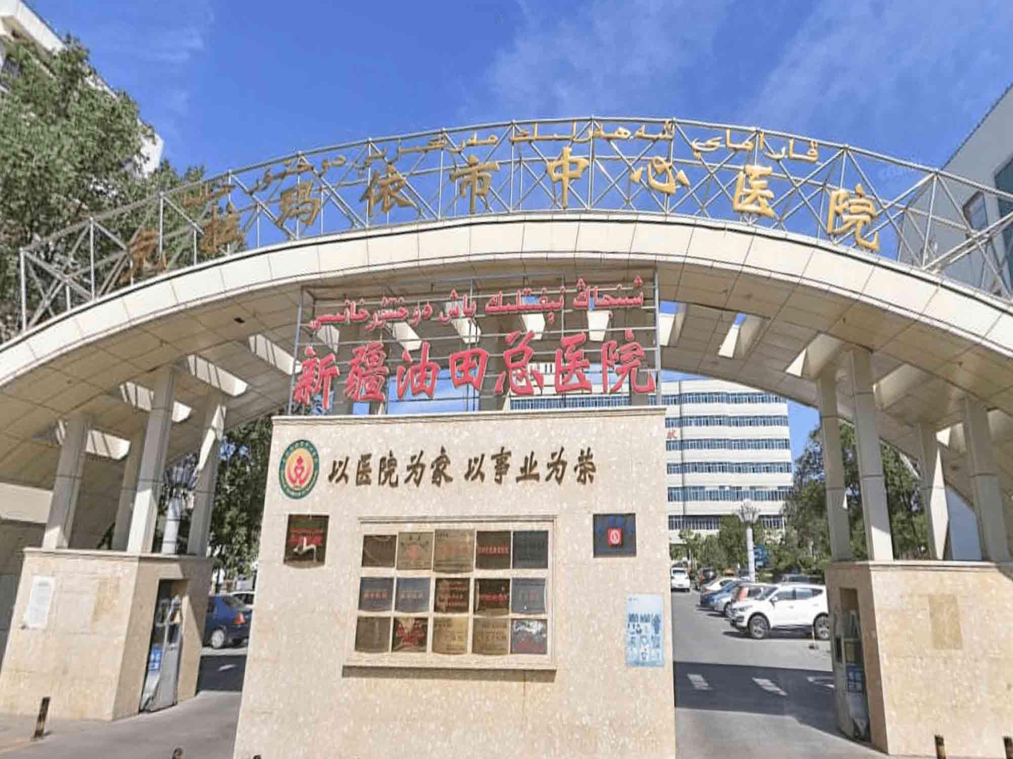 克拉玛依市人民医院健康管理体检中心