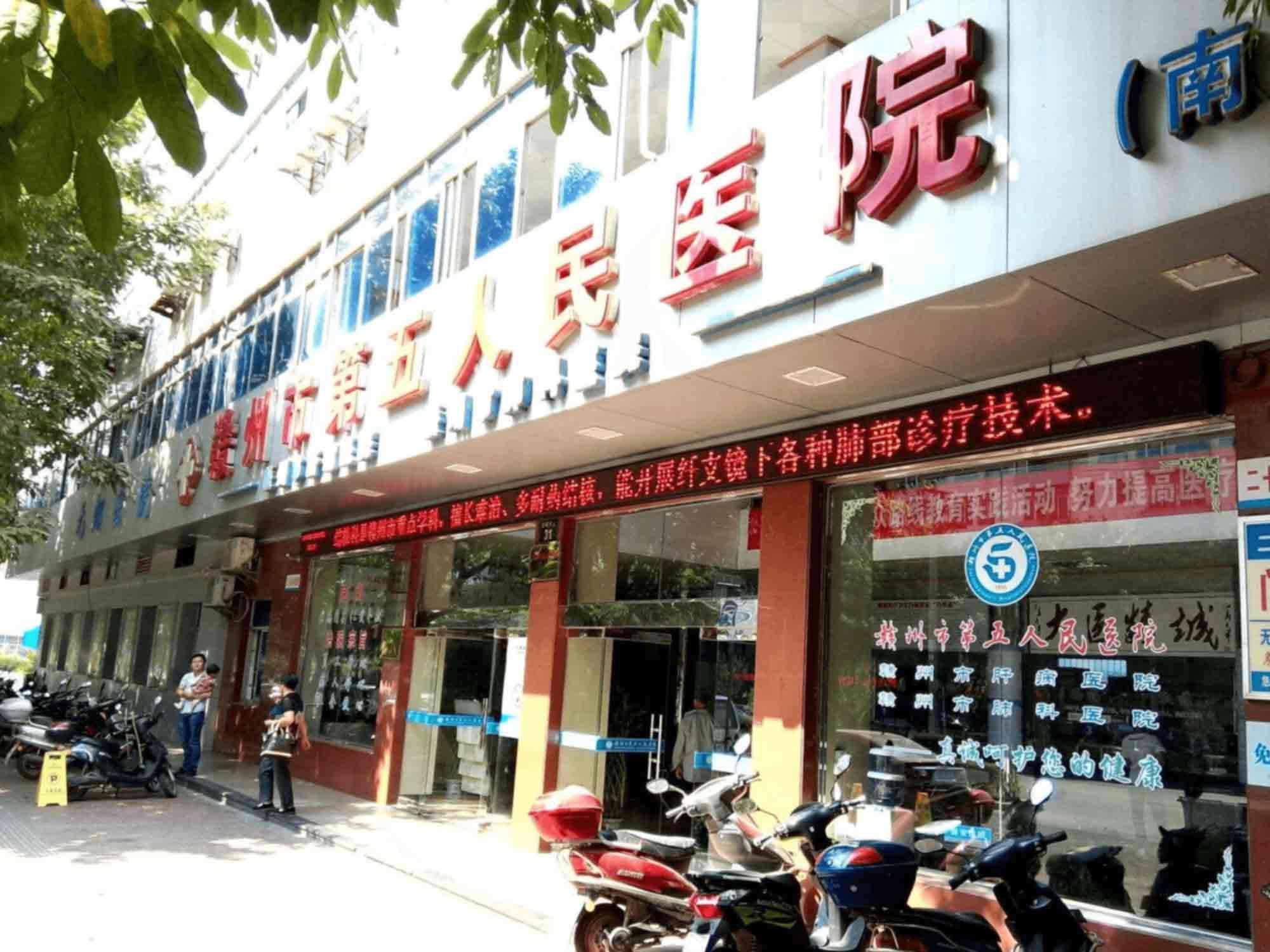 赣州市第五人民医院体检中心