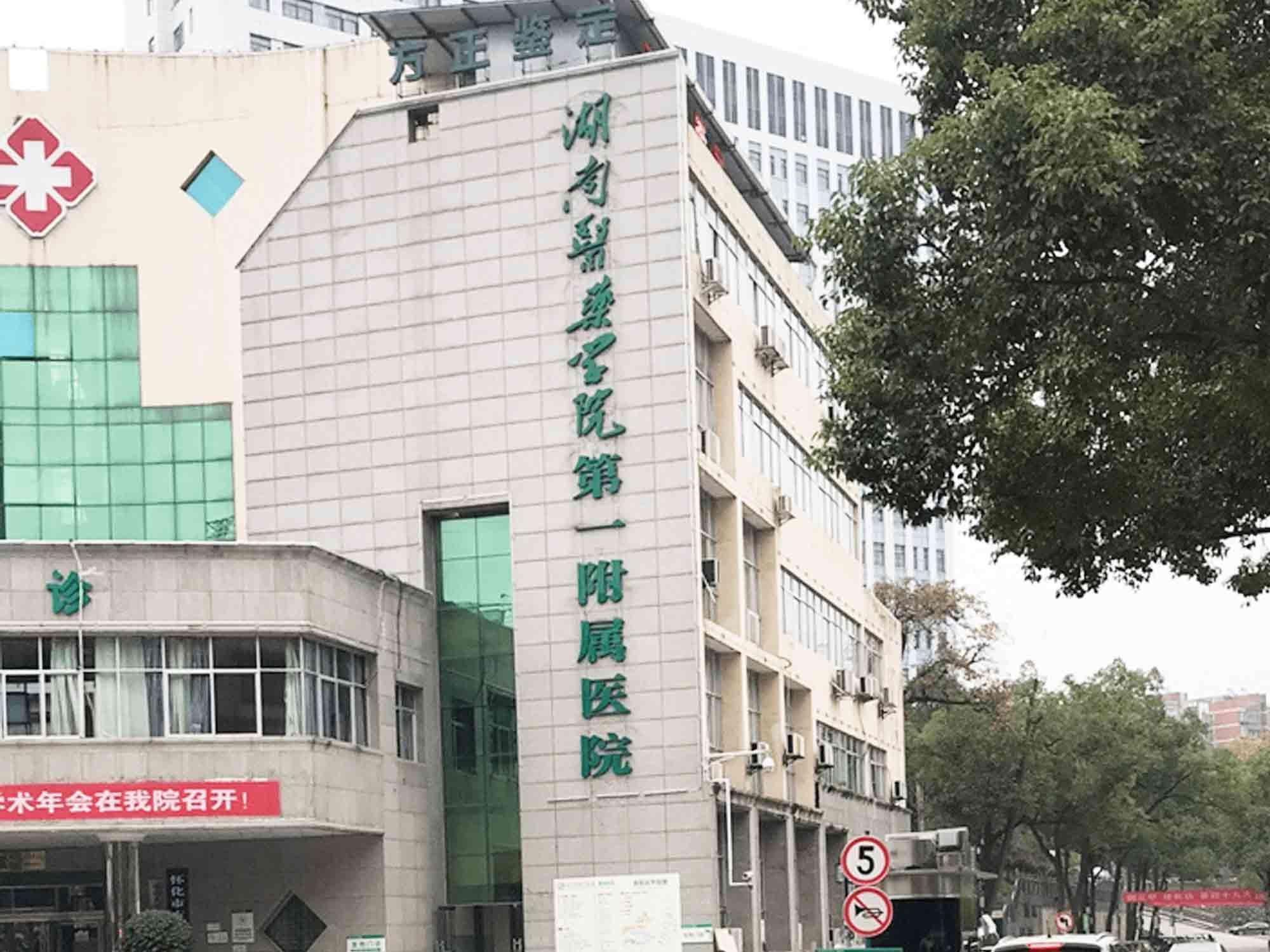 湖南医药学院第一附属医院体检中心