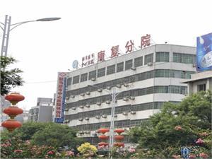 驻马店市中心医院体检中心