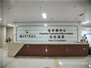 临沂市中医医院(北城医院)体检中心