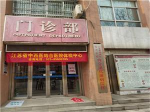江苏省中西医结合医院体检中心