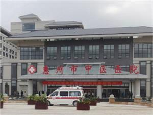 惠州市中医医院(东江新城院区)体检中心