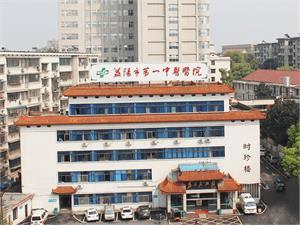 益阳市第一中医医院健康管理中心