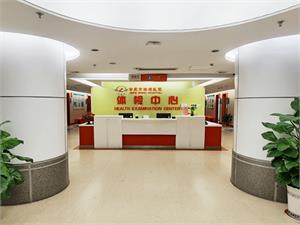 合肥市滨湖医院体检中心