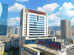 西宁市第一人民医院体检中心