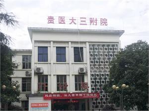 贵州医科大学第三附属医院体检中心