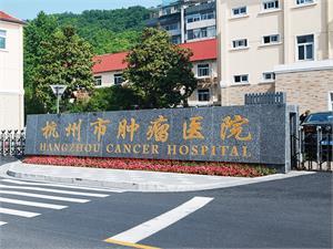 杭州市肿瘤医院体检中心