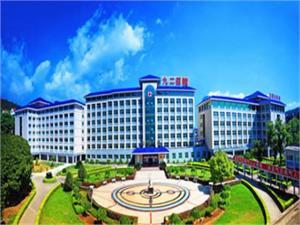 中国人民解放军联勤保障部队九〇七医院