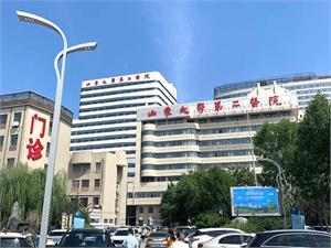山东大学第二医院体检中心