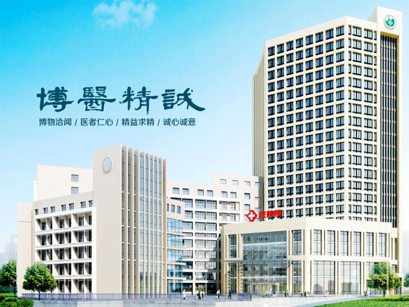 长沙市第三医院健康管理中心