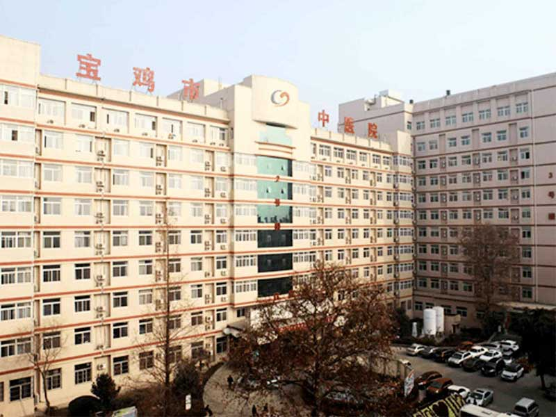 宝鸡市中医医院体检中心