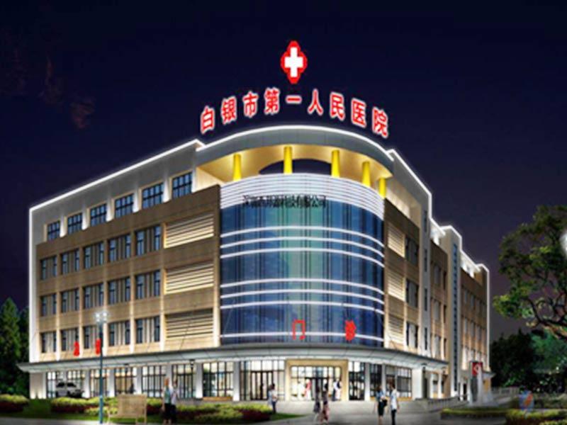 甘肃中医药大学第三附属医院(白银市第一人民医院体检中心)