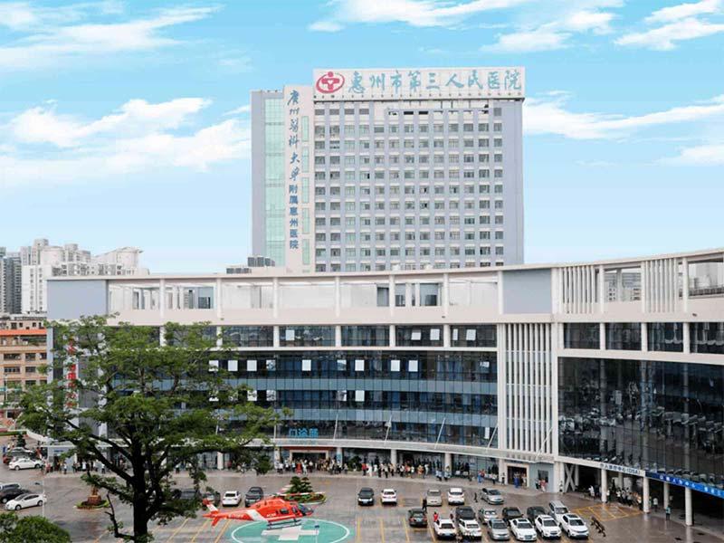 惠州市第三人民医院健康管理中心