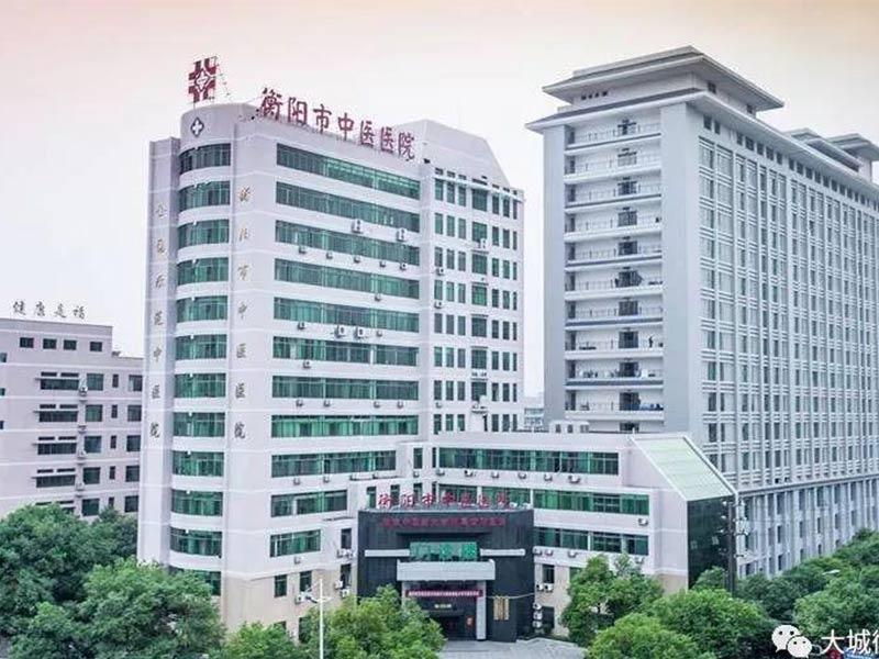 衡阳市中医医院健康管理中心
